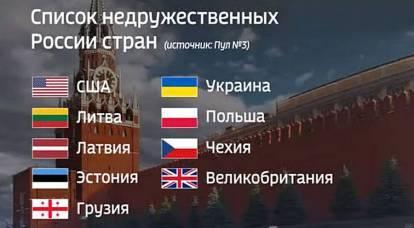 Los finlandeses hablaron sobre la lista rusa de países hostiles