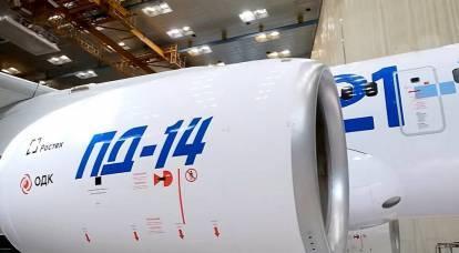 "MS-21国产飞机发动机找到""地面""应用"