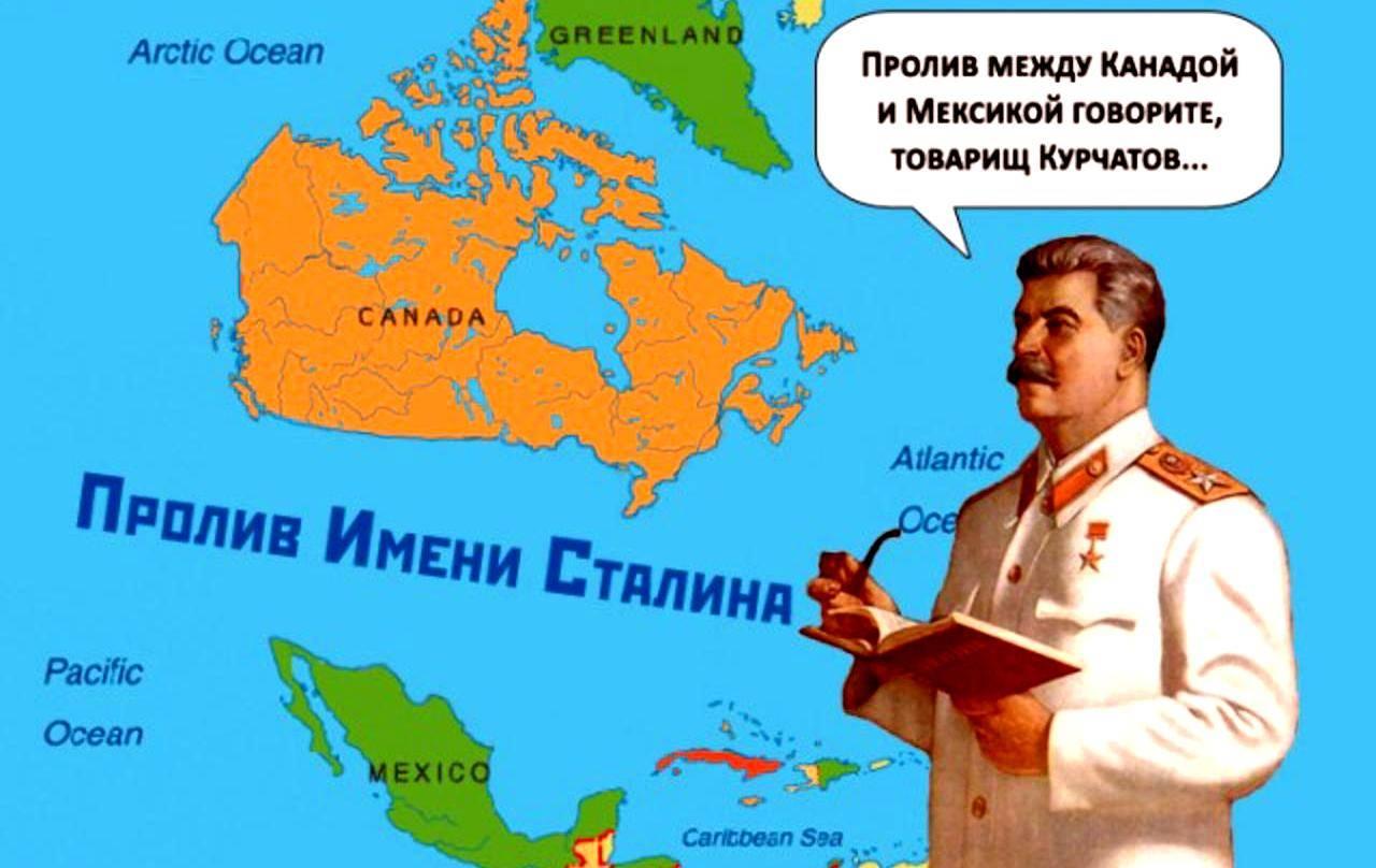 Пролив имени Сталина: судьба США по мнению американских экспертов