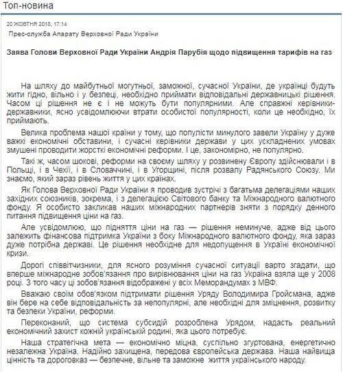 Украинцам популярно объяснили, почему подорожал газ