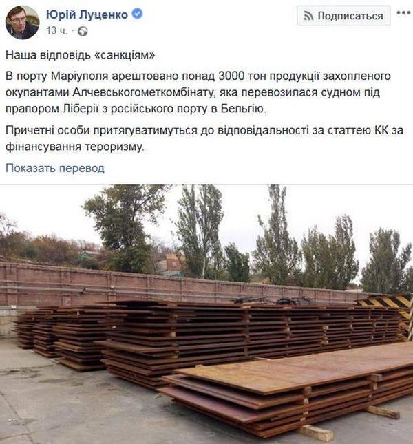 Какой «российский» груз задержал Киев в ответ на санкции Москвы?