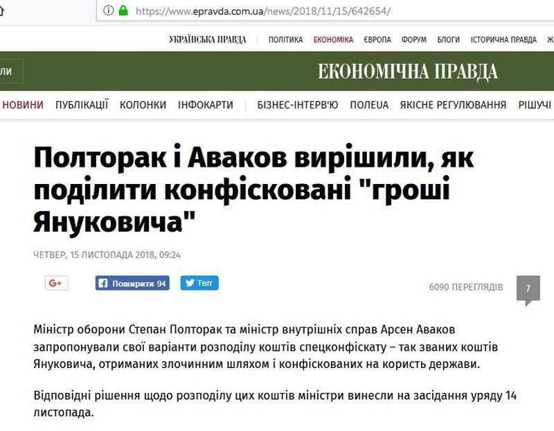 Los ministros ucranianos compartieron miles de millones de Yanukovych