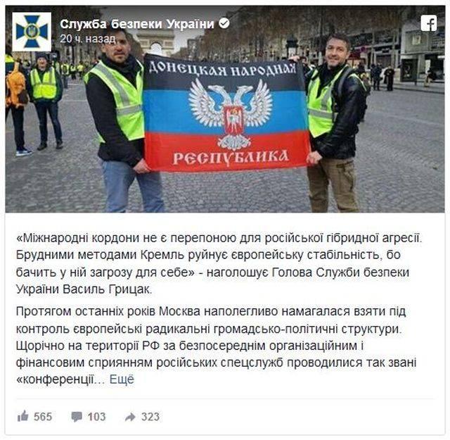 В Госдуме ответили на обвинения в «русском следе» французских «Желтых жилетов»