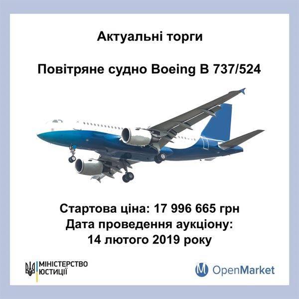 Украина решила продать арестованный российский авиалайнер