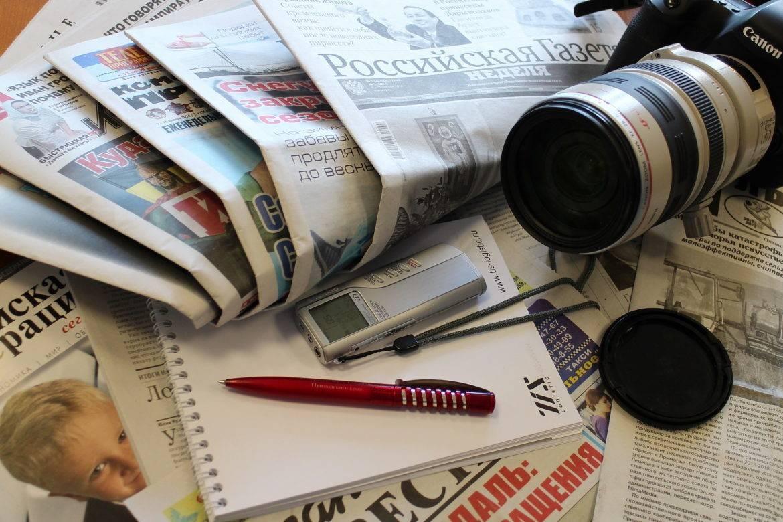 картинки журналистика и газеты цель передать