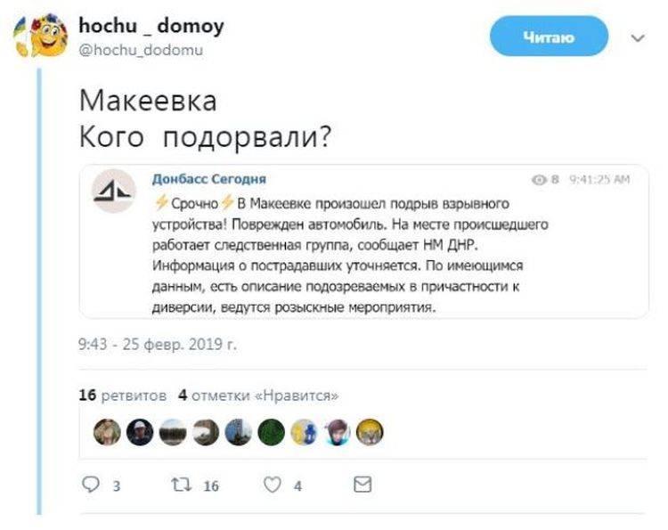 В Макеевке попытались ликвидировать командира подразделения НМ ДНР