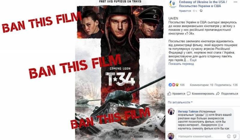 Украина борется с прокатом фильма «Т-34» в США