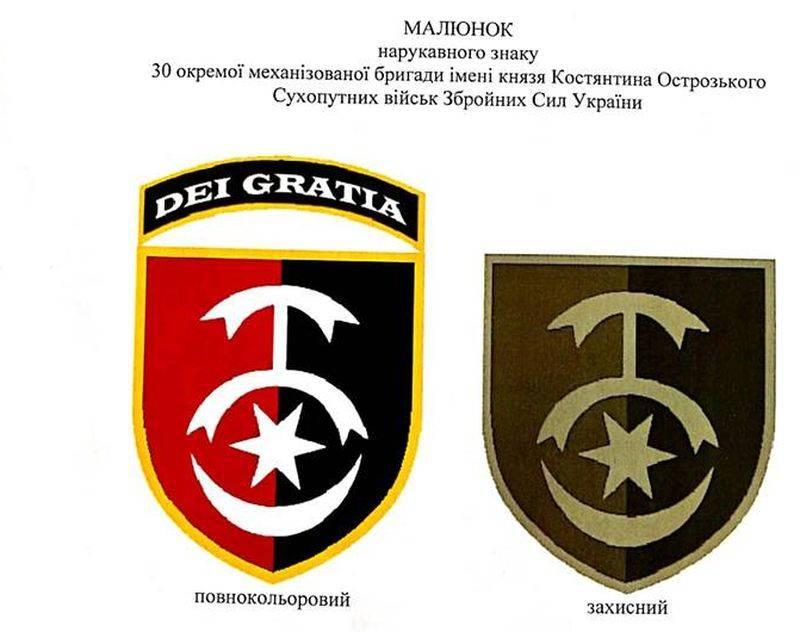 В России оценили новые шевроны ВСУ «Украина или смерть»