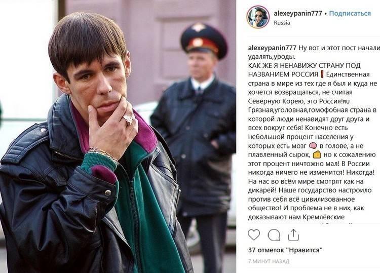 Панин: Россия - грязная, уголовная, гомофобная страна. Ненавижу ее!