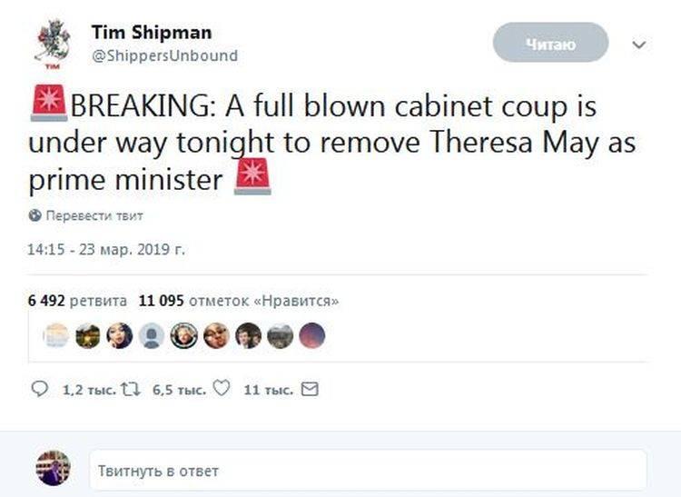 Британские министры намерены отстранить Мэй от власти