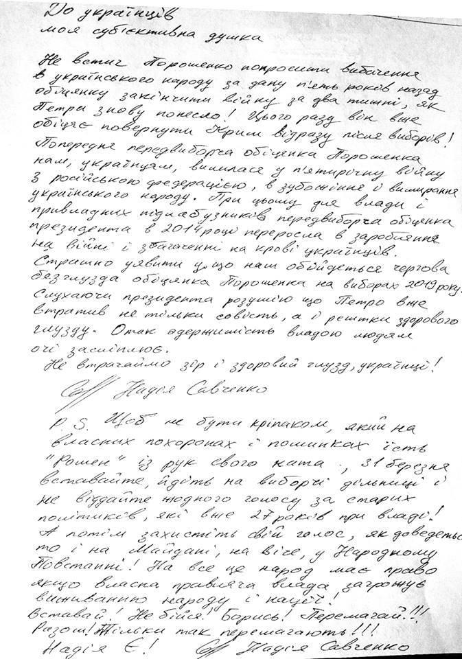 Надежда Савченко обратилась к украинцам из СИЗО