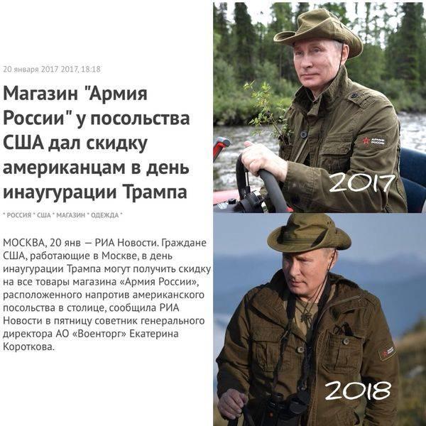 В сети магазинов «Армия России» появилась «та самая куртка Путина»