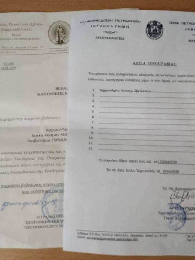 Иерусалим принял меры по недопуску к службе незаконной церкви Украины