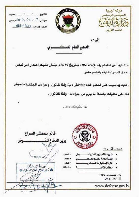 Libyan Presidential Council ordered the arrest of Field Marshal Haftar