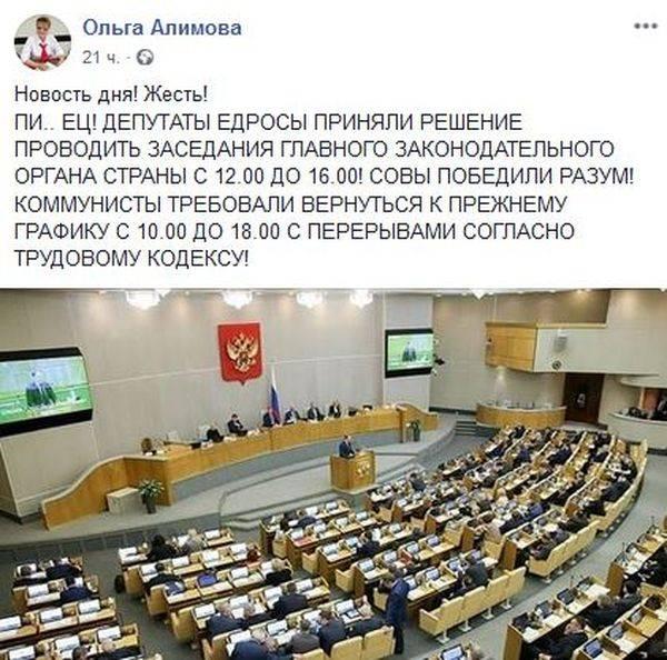 Володин возмутился, что депутат Алимова использовала мат