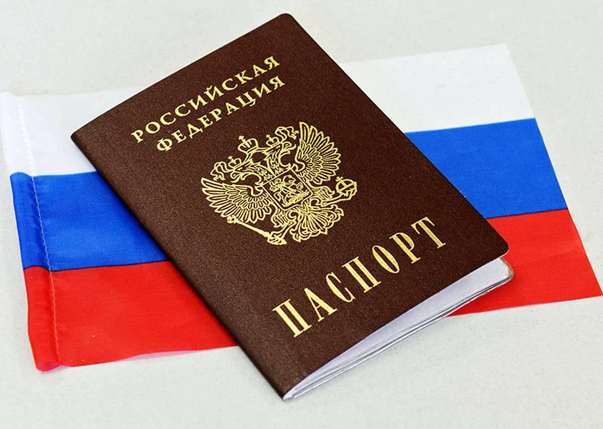 Картинка российский паспорт