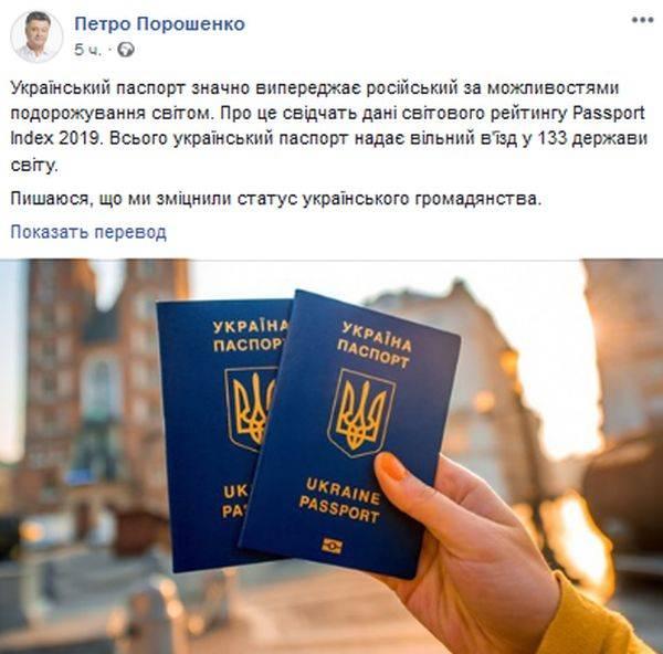 Poroshenko called the advantages of a Ukrainian passport over a Russian