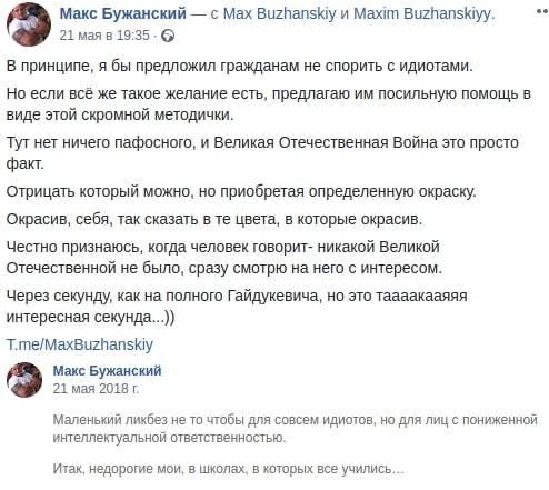 Un blogueur ukrainien a noté tous ceux qui ont oublié la Seconde Guerre mondiale comme des nerds