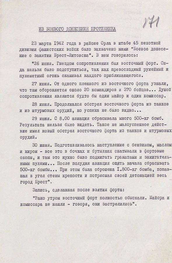 国防省は、ブレスト要塞の保護に関する機密解除された文書を提示しました