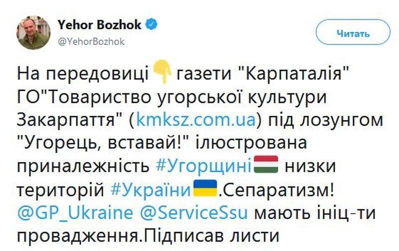 Ucrania está indignada: salió un mapa con una parte de Transcarpatia como parte de Hungría