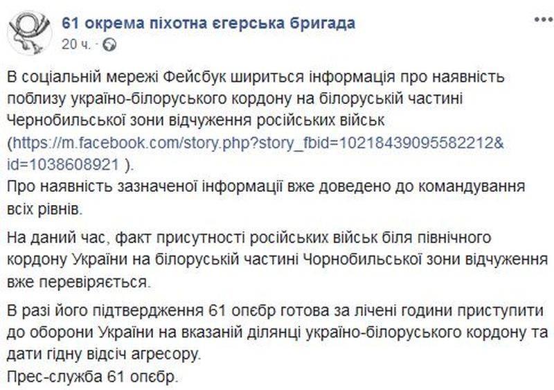 As Forças Armadas da Ucrânia pretendem dar uma dura repulsa às tropas russas em Chernobyl