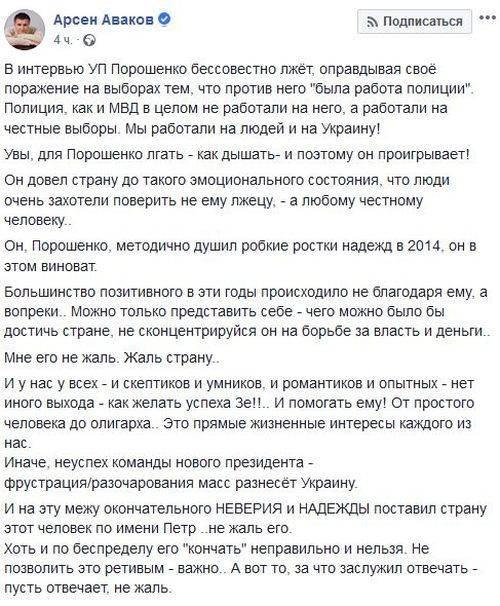 """For him to lie - how to breathe"": Avakov harshly valued Poroshenko's activities"