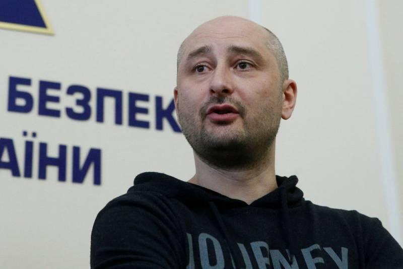 Бабченко бежал с Украины
