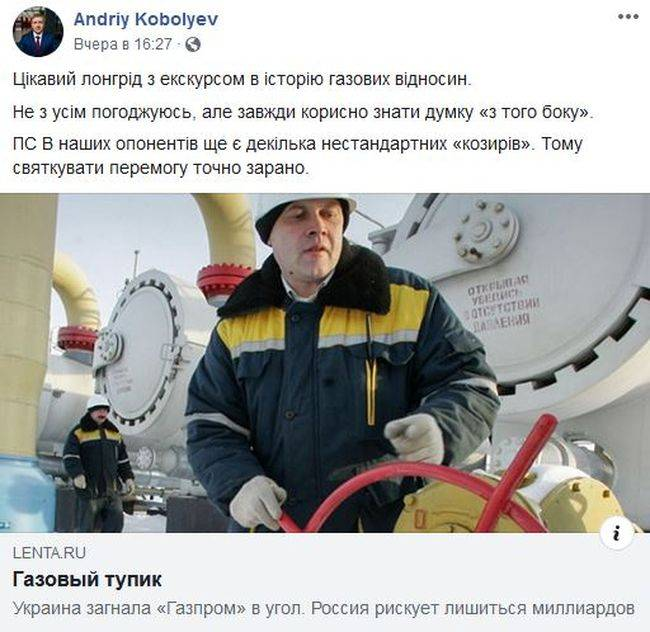 """Kiev announced the presence of Russia """"trump cards"""" in the gas dispute"""