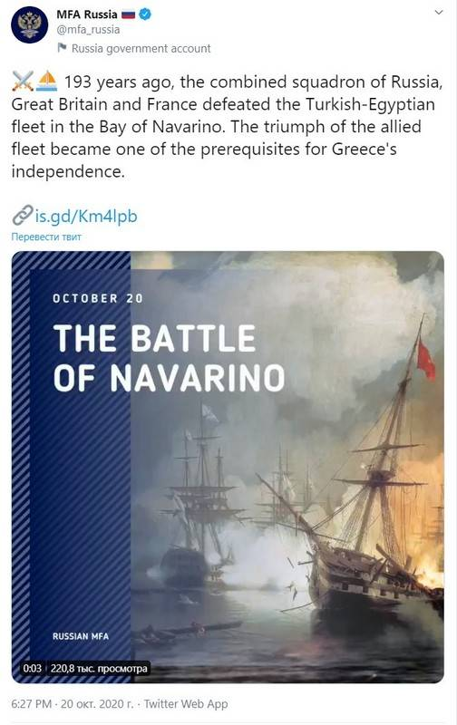 Greece is wondering why the Russian Foreign Ministry published a picture of the death of the Turkish fleet
